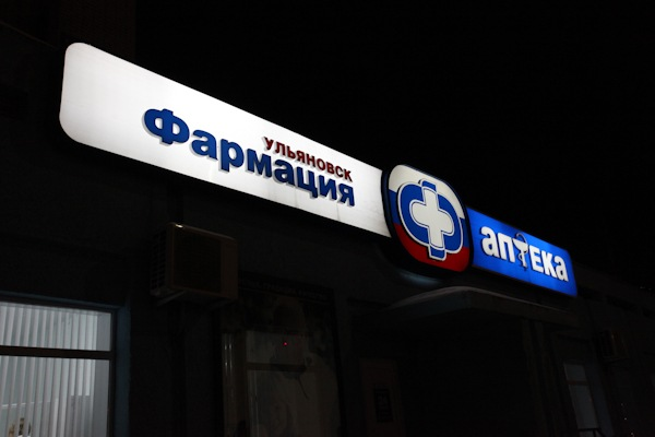 Farmatsiya-apteka (1).jpg