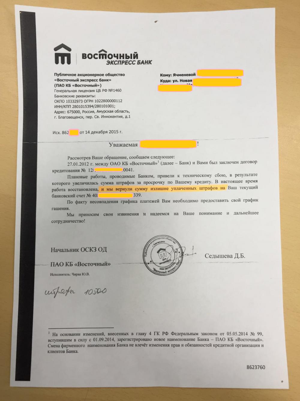 ПАО КБ Восточный вернул сумму излишне уплаченных штрафов Gambit24.png