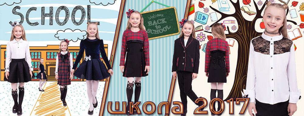 shkolnaya-forma-2017-2.thumb.jpg.8a451c5