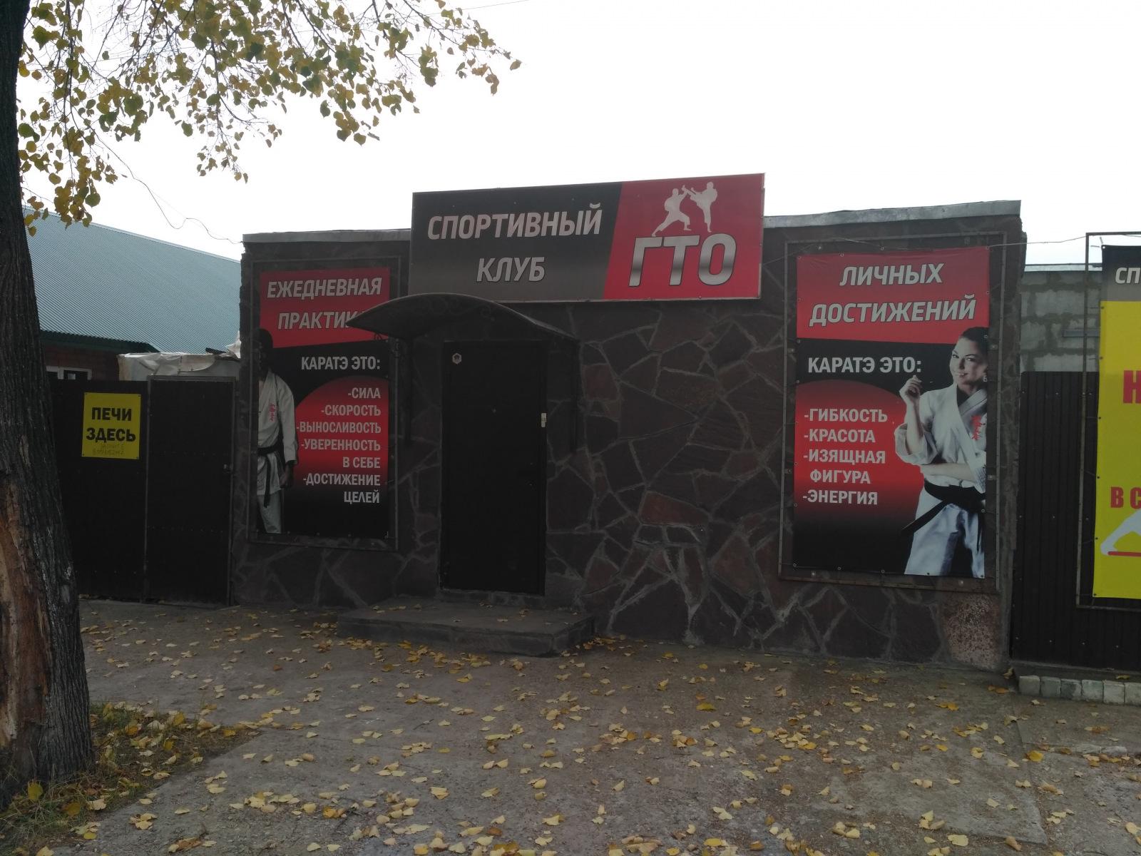 Фасад клуба